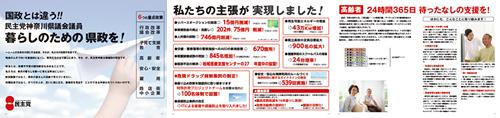 民主党 神奈川県議会 選挙公約