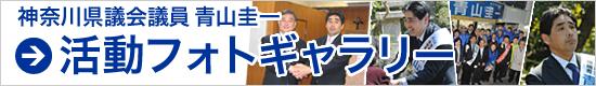 神奈川県議会議員 青山圭一 活動フォトギャラリー
