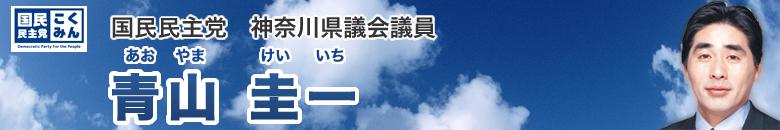 かながわ民進党 神奈川県議会議員団 青山圭一(あおやま けいいち)